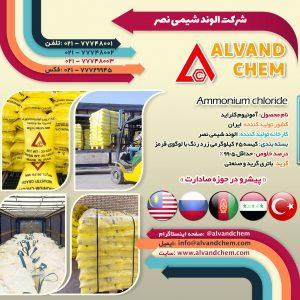 تولید نشادر ایرانی